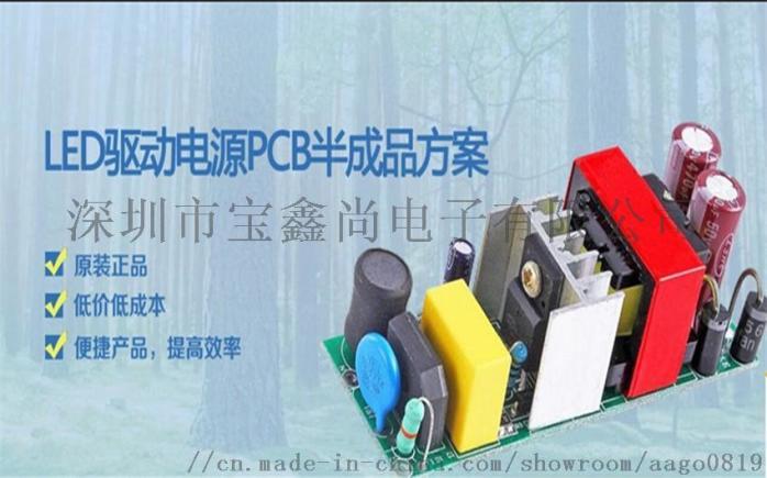 MT7641B美芯晟无频闪低通滤波,可消除电流纹波123008015