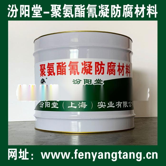聚氨酯氰凝、聚氨酯氰凝防腐材料廠價直供.jpg