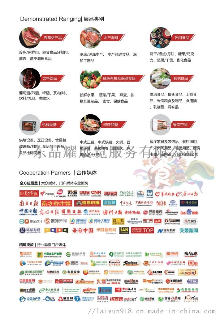 广州国际食品食材展览会5.jpg