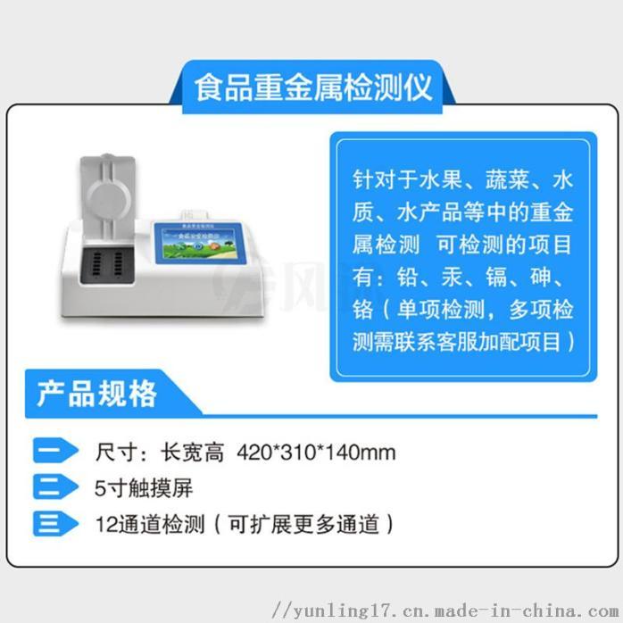 食品重金属检测仪 (2).jpg