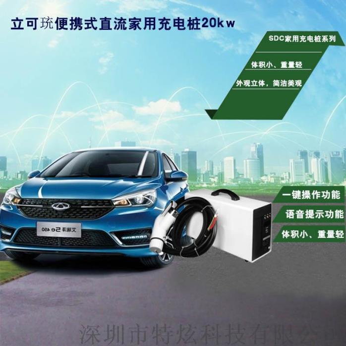 汽車便攜充電住廠家新能源移動攜帶型充電樁廠家直銷876386795
