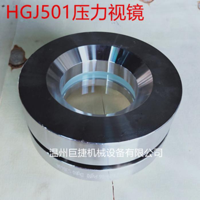 高壓美標視鏡 燒結視鏡 高壓管道視鏡878398025