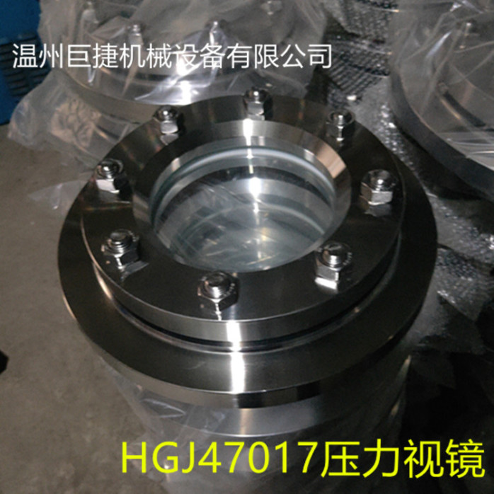 NB/T47017-2011壓力容器視鏡877733925