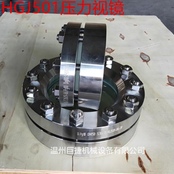 高壓燒結視鏡HGJ501碳鋼 不鏽鋼878401705