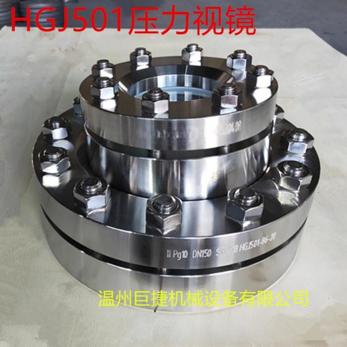 高壓容器視鏡-防爆視鏡 高壓鏡片878408225