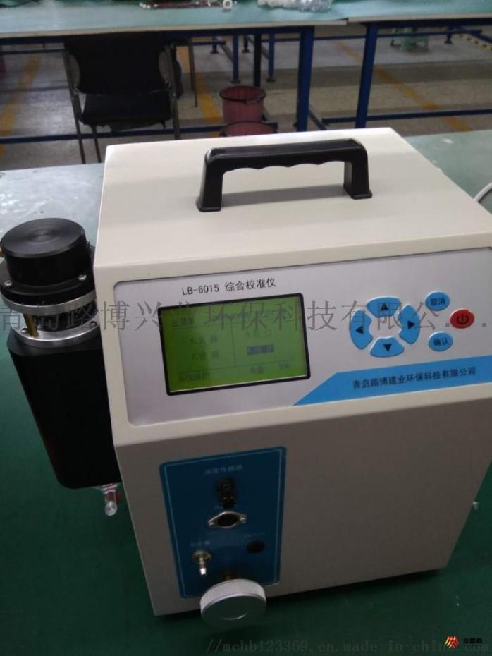 LB-6015综合校准仪878474495