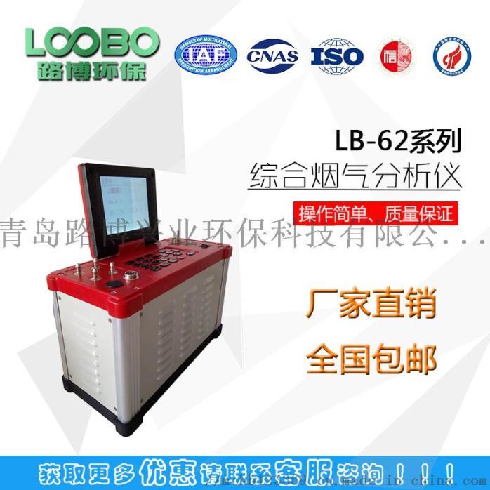 LB-62型综合烟气分析仪.jpg