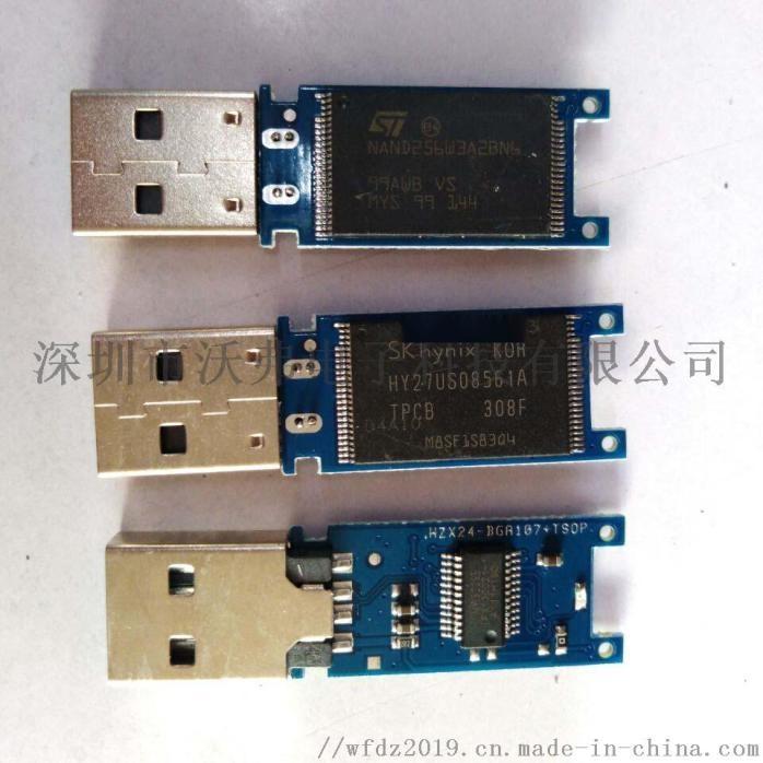 TSOP芯片u盘半成品厂家深圳源头工厂879045375