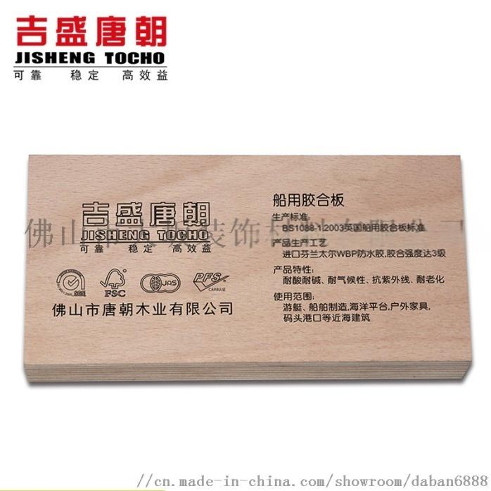 防水海洋膠合板 吉盛唐朝英國BS1088877286735