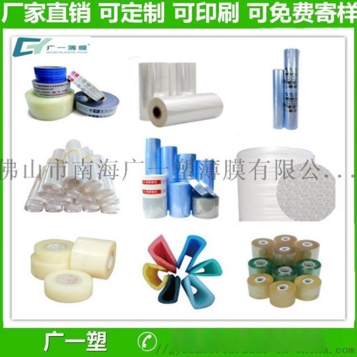PE保護膜廠家可印刷可定製868623985