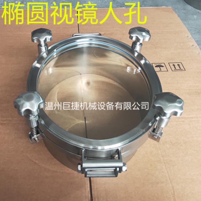 啤酒人孔-糖化视镜 圆形 椭圆 视镜人孔875964545