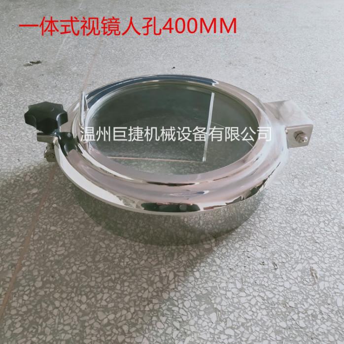 卫生级不锈钢常压一体式视镜人孔868249325