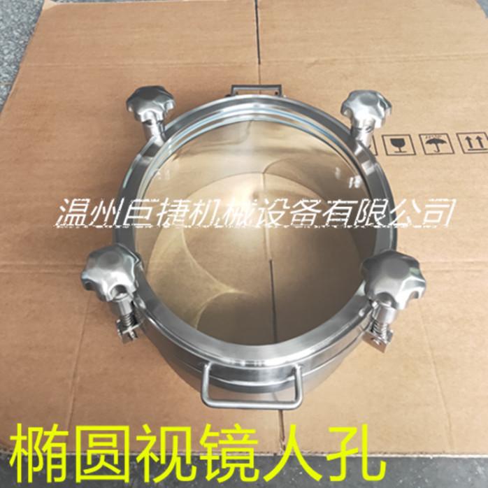 啤酒糖化設備玻璃視鏡快開人孔_不鏽鋼橢圓人孔875966655