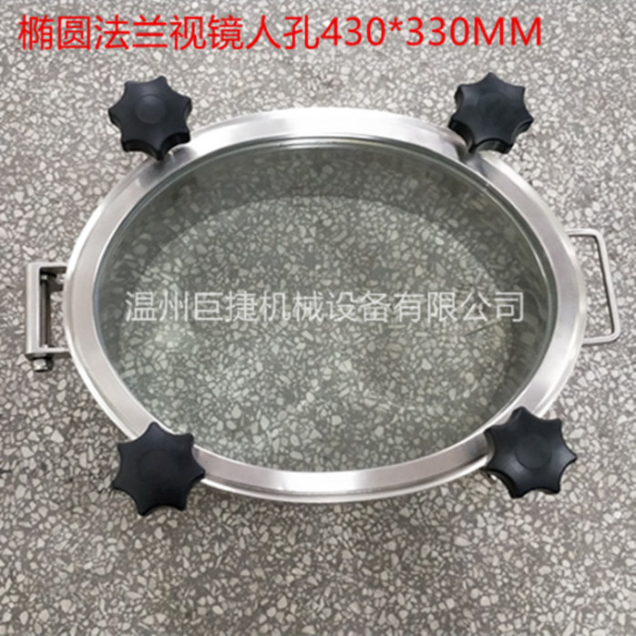 不锈钢椭圆人孔 卫生级镜面糖化视镜外开人孔盖868274985