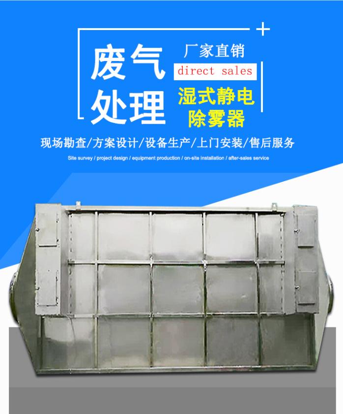 湿式静电除雾器详情_01.jpg