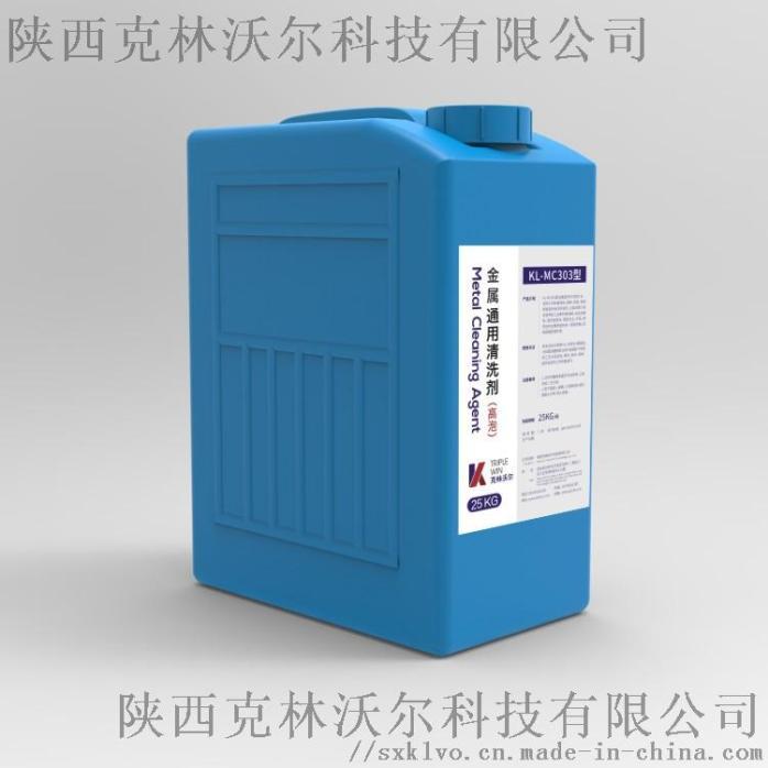 金屬通用清洗劑(高泡):KL-MC303.jpg