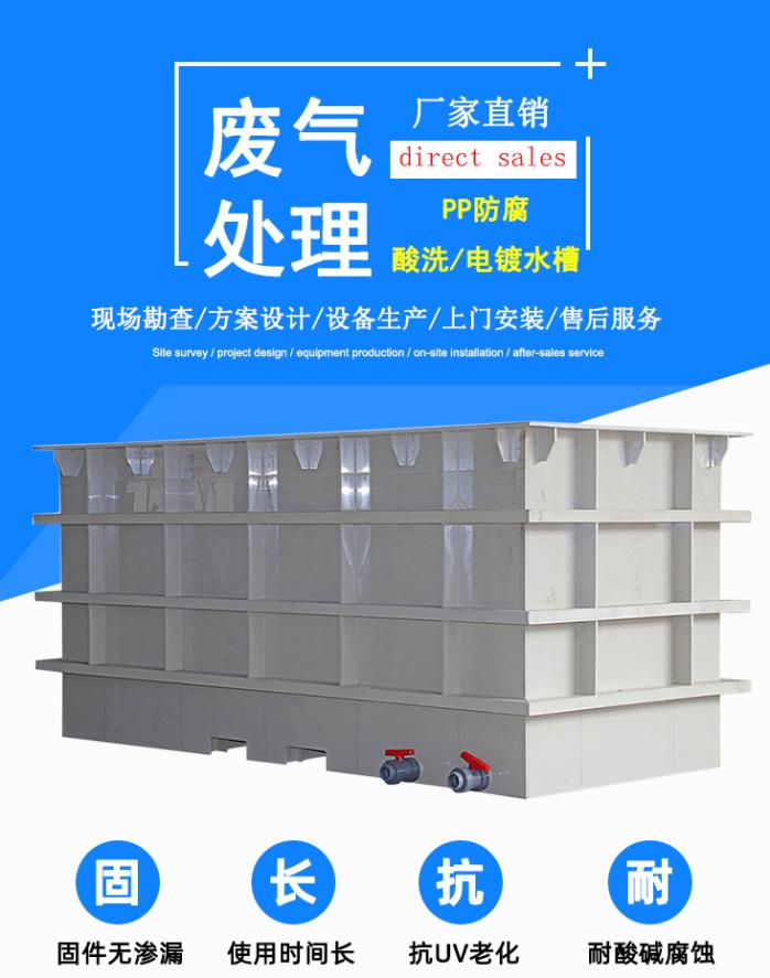 PP塑料水槽-详情_01.jpg