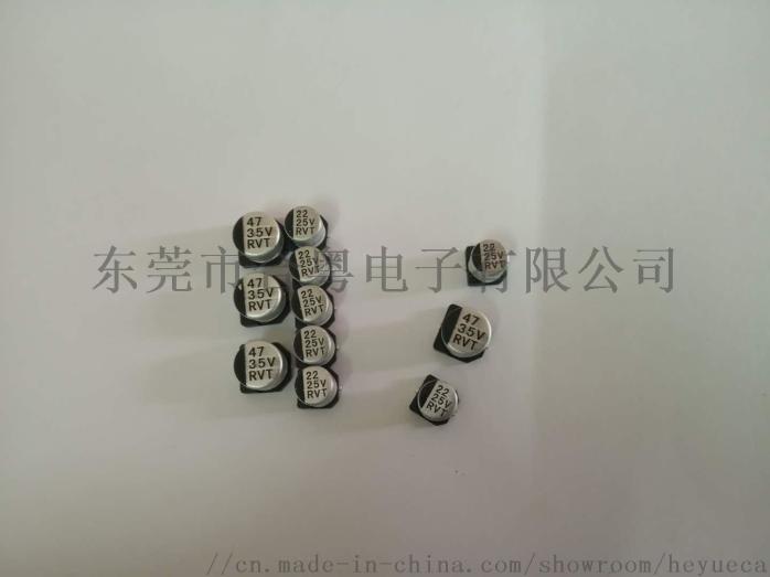 東莞合粵100UF10V5X5.4貼片鋁電解電容879266565