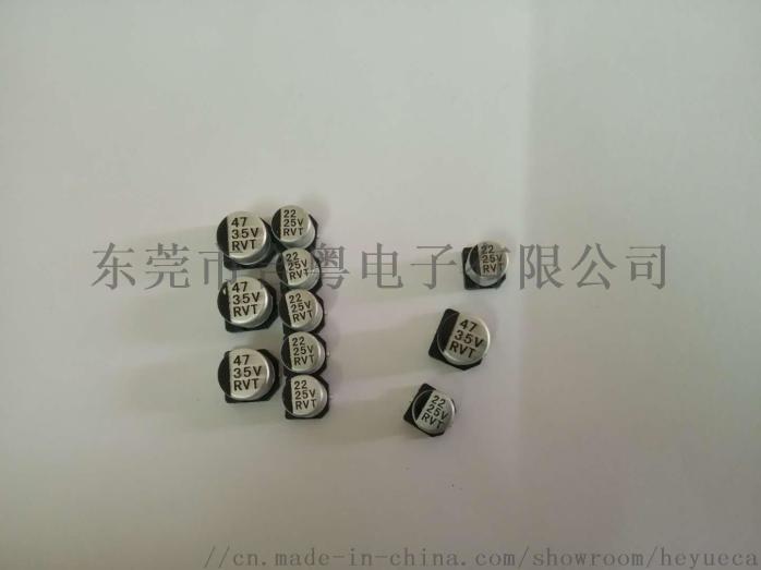 東莞合粵100UF10V5X5.4貼片鋁電解電容125945885