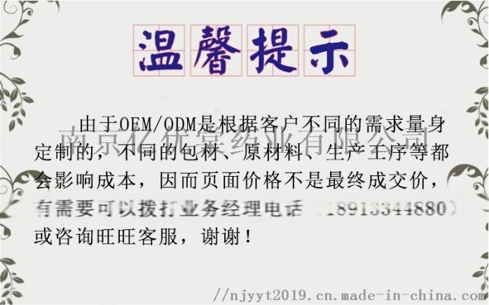 南京亿优棠淡斑祛痘印祛痘膏代加工 祛痘霜OEM定制123284685
