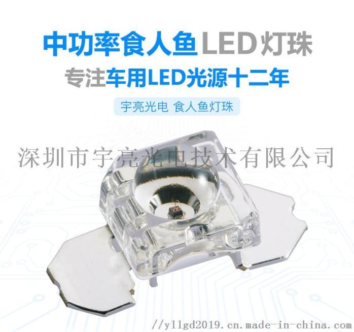 车用3mm食人鱼LED灯珠120017825
