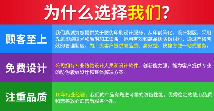 北京優印佳科技有限公司單品-防僞門票_01