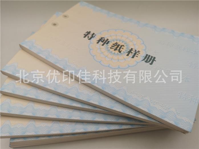 防僞紙張蘇15
