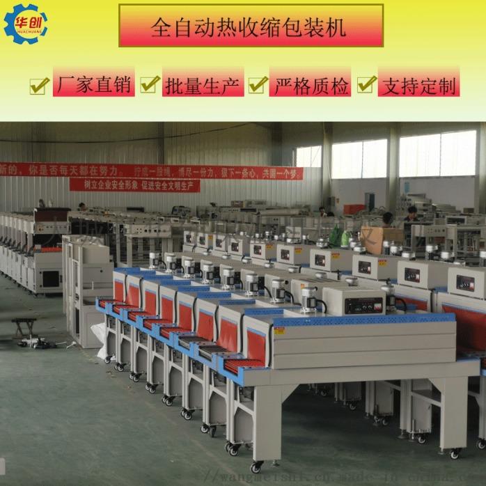 挂面塑封机 全自动挂面套膜包装机 收缩膜封切机854580382