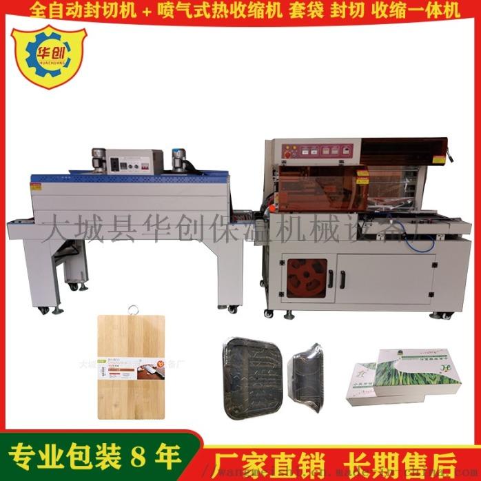 挂面塑封机 全自动挂面套膜包装机 收缩膜封切机854580392