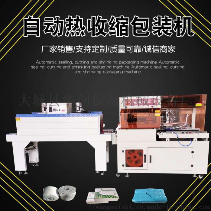 纸盒外膜热收缩包装机 购热收缩包装机选华创856892842