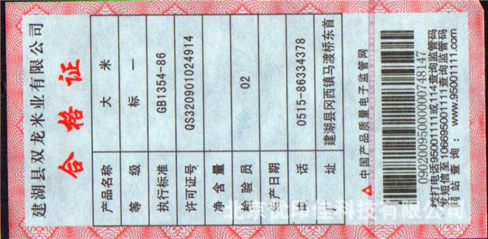 Z合格证104
