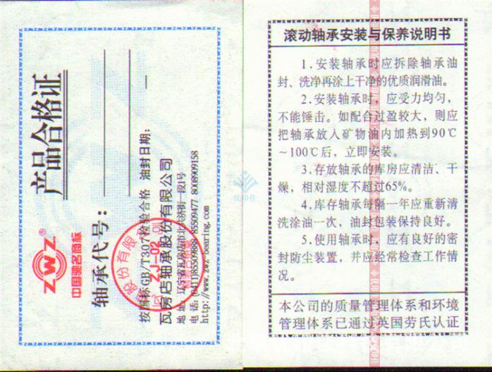Z合格证108