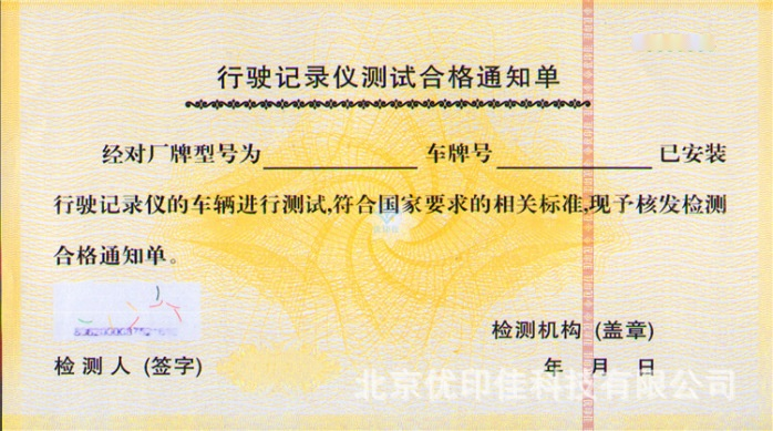 Z合格证111