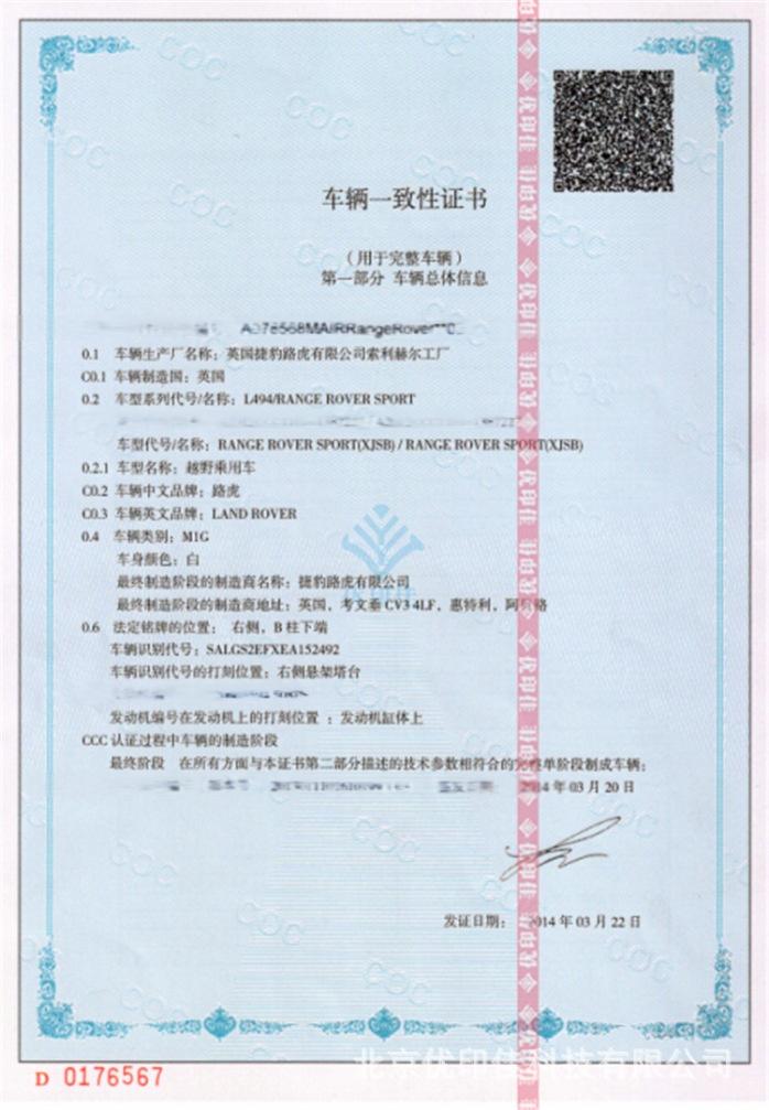 X合格证170