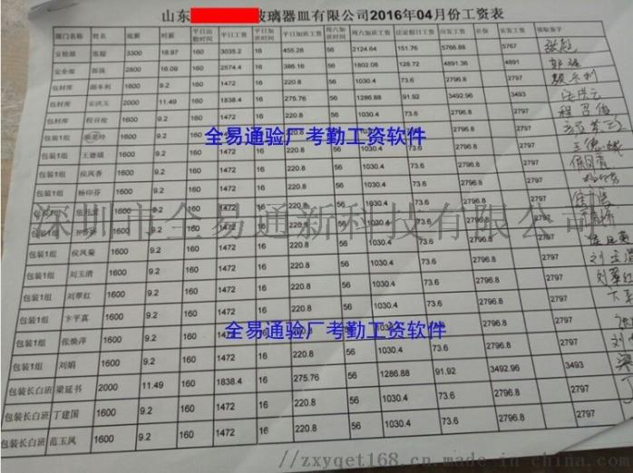 验厂考勤工资明细表77.jpg