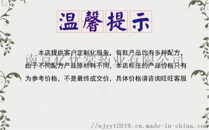 美容院专用减脂塑身精油半成品定制南京亿优棠药业123800165