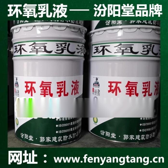 生產直銷、環氧乳液、水性環氧樹脂乳液、環氧砂漿乳液.jpg