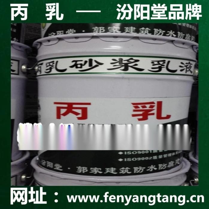生产销售、丙乳、丙乳防水乳液、丙乳防腐乳液、丙乳砂浆.jpg