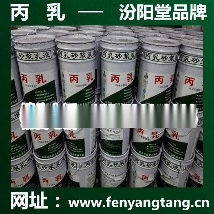 生产厂家、丙乳、丙乳砂浆防水乳液、丙乳砂浆修补乳液.jpg