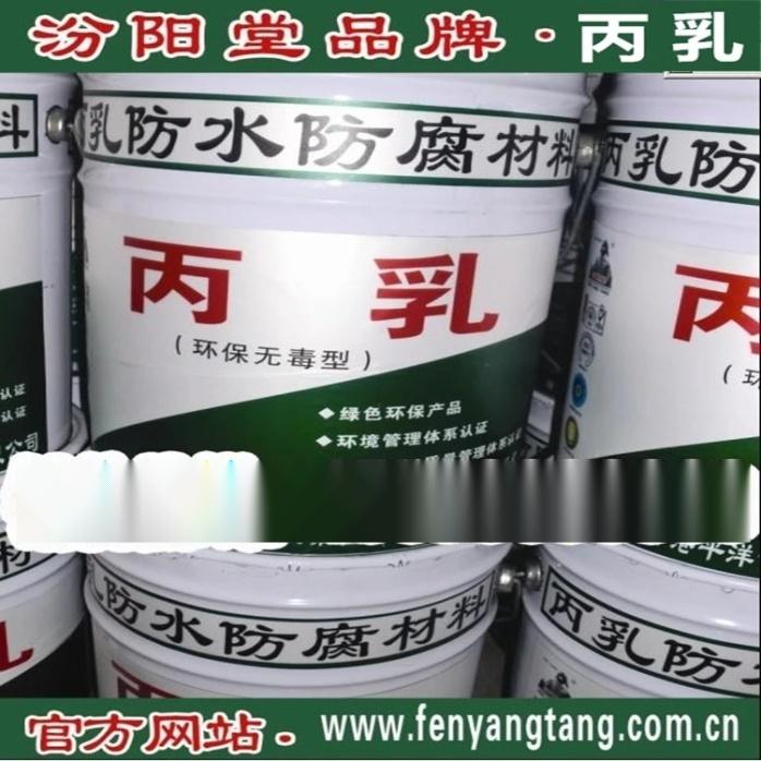 生产直销、丙乳、丙乳砂浆乳液生产销售、丙乳、丙乳液.jpg