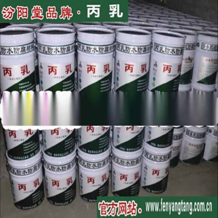 生产  、丙乳、丙乳砂浆乳液生产厂家、丙乳、丙乳砂浆.jpg