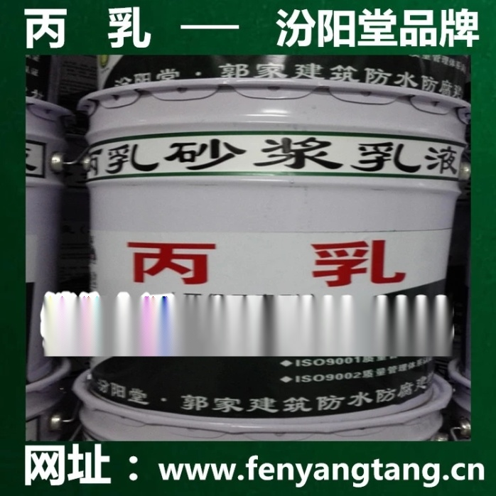 生產銷售、丙乳、丙乳防水乳液、丙乳防腐乳液、丙乳砂漿.jpg