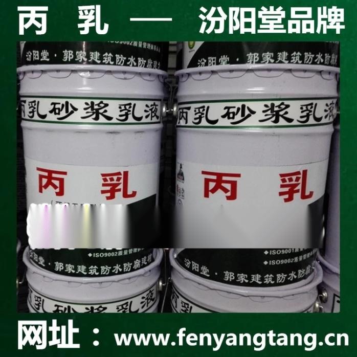 生產批發、丙乳、丙乳乳液、丙乳液、丙乳砂漿乳液,丙乳.jpg