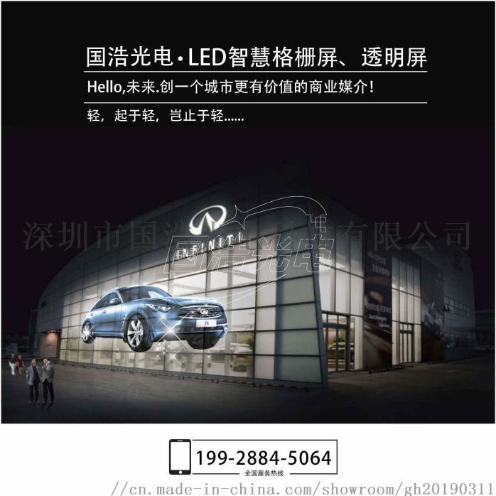 国浩光电GH-P10防水LED格栅屏126934885