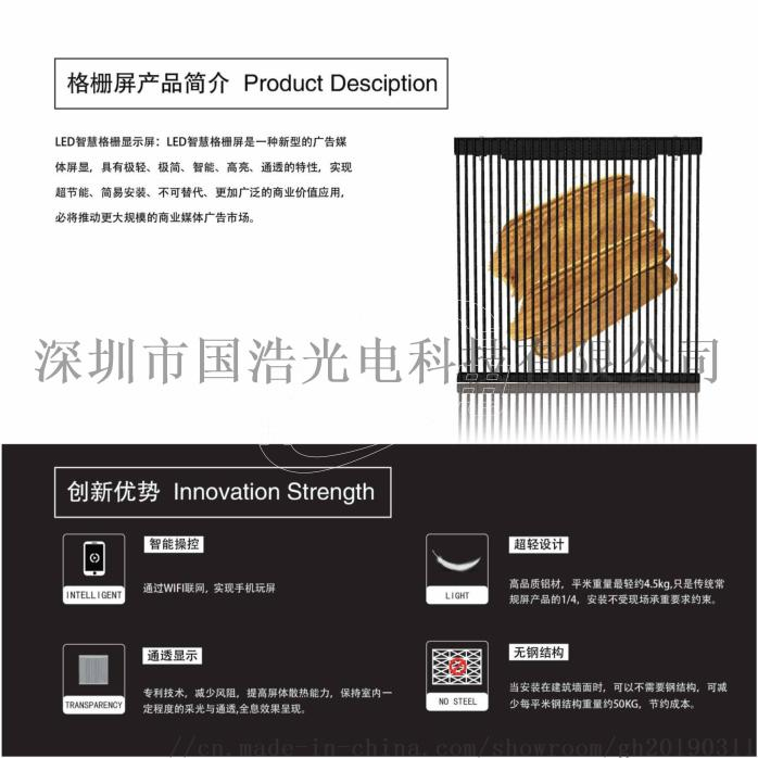 国浩光电GH-P10防水LED格栅屏126934935
