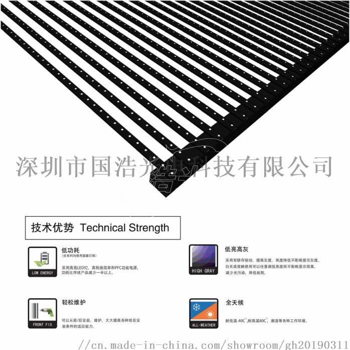 国浩光电GH-P10防水LED格栅屏126934945