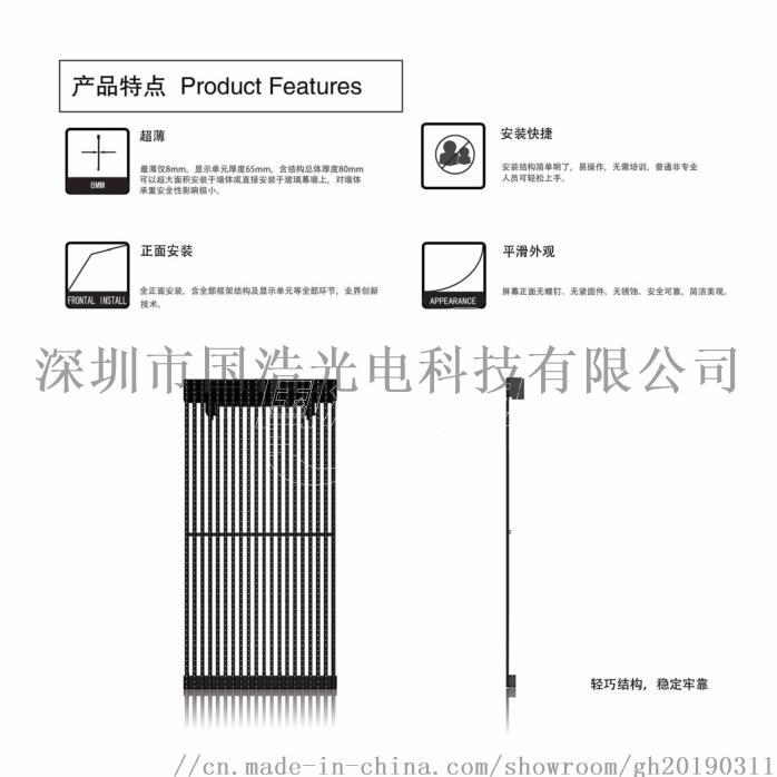 国浩光电GH-P10防水LED格栅屏126934965