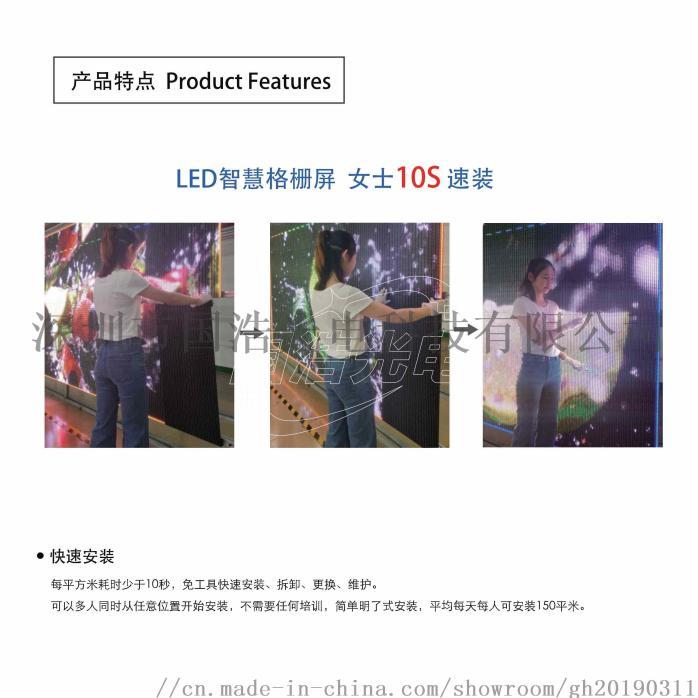国浩光电GH-P10防水LED格栅屏126934995
