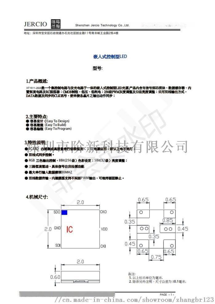 XT1511-2020嵌入式控制器LED規格書_01.jpg