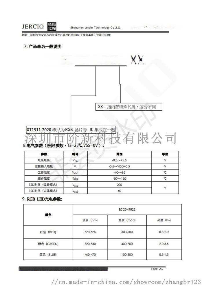 XT1511-2020嵌入式控制器LED規格書_03.jpg
